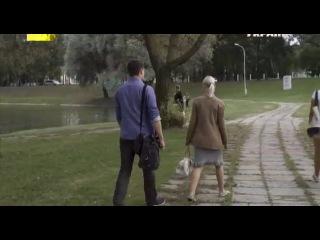 Плюс любовь (2014 год) - 1 серия